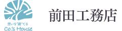 前田工務店(コーズハウス)